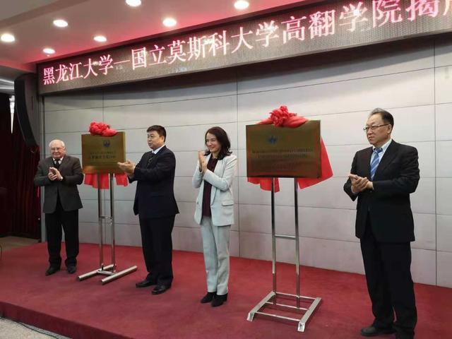 В провинции Хэйлунцзян открылась первая китайско-российская высшая школа перевода