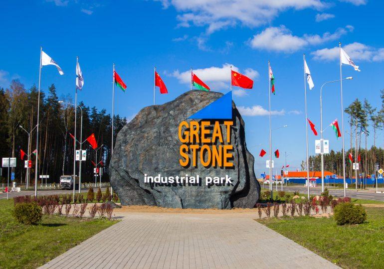 Китайско-Белорусский индустриальный парк «Великий камень» проведет международный форум по развитию Пояса и пути