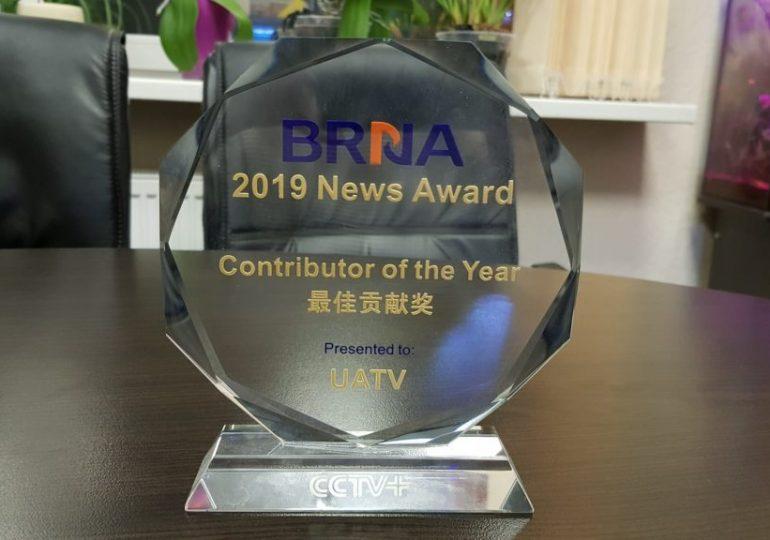 UATV в Пекине получил награду от платформы BRNA по обмену контентом