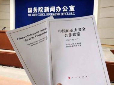 Китай обнародовал политический документ по случаю 70 лет образования КНР