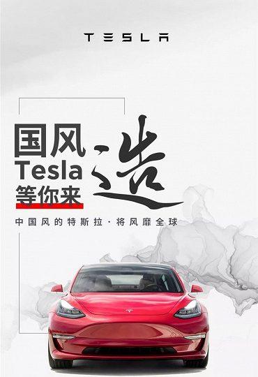 Tesla будет создавать автомобили в «китайском стиле»
