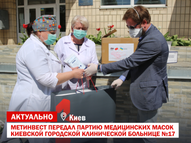Метинвест передал киевским врачам помощь от китайских партнеров
