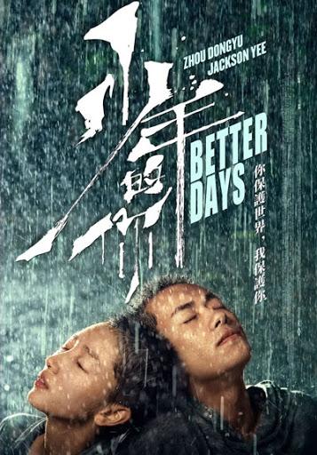 Китайский фильм получил восемь наград