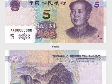 Китай выпустит новую банкноту номиналом пять юаней