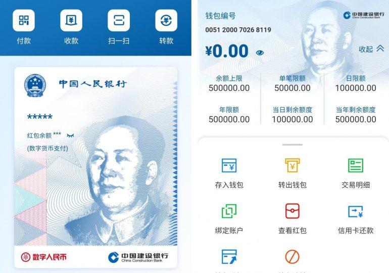 Крупный китайский банк представил кошелек для цифрового юаня