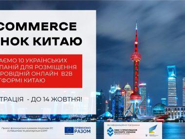 ЕБРР предлагает украинским компаниям помощь в размещении товаров на крупнейшей e-commerce B2B платформе Китая