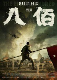 В мировой ТОП самых кассовых фильмов 2020 попали сразу две китайские ленты