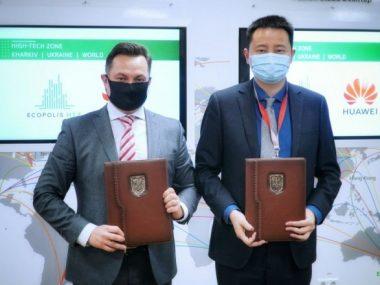 Huawei и Экополис ХТЗ подписали меморандум о сотрудничестве 14 декабря