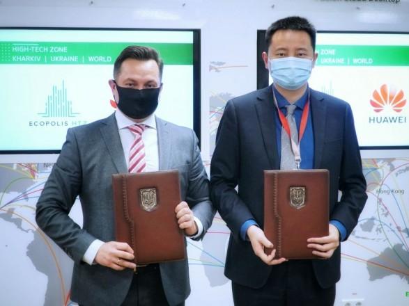 Huawei и Экополис ХТЗ подписали меморандум о сотрудничестве