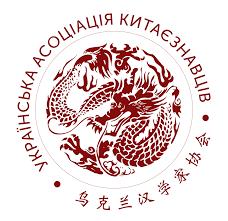 Украинская ассоциация китаеведов удалила с сайта новость об исключении Пойты из своего состава