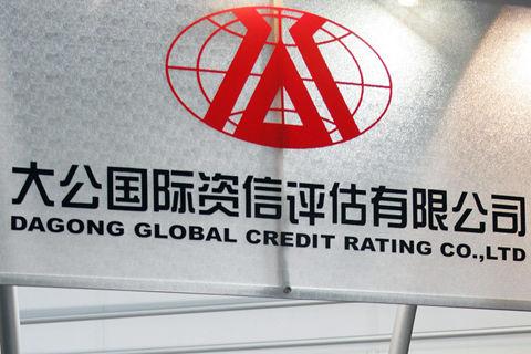 Китайский суд предписал Dagong Global Credit Rating компенсировать дефолты по облигациям