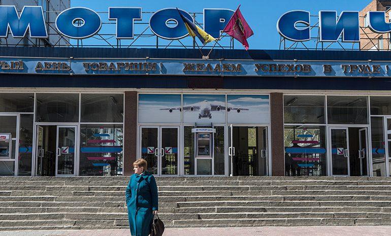 Нацкомиссия по ценным бумагам начала расследование после попытки провести собрание акционеров Мотор Сич