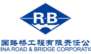 20. CRBC - China Road and Bridge Corporation, Китайская дорожно-мостовая корпорация