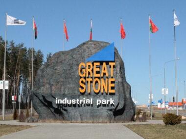 Китайско-белорусский проект «Великий Камень» используется для политической и пропагандистской поддержки А. Лукашенко