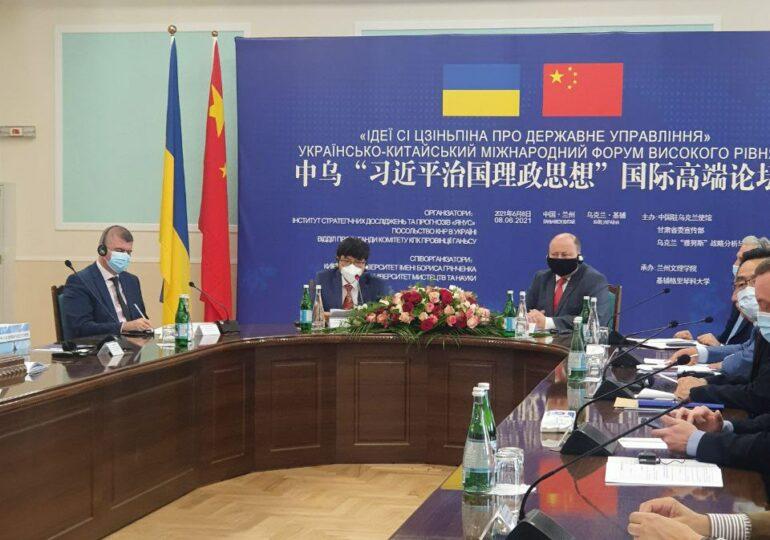 В Киеве прошел форум «Идеи Си Цзиньпина о государственном управлении» (обновлено)
