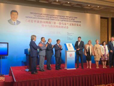 Киев наращивает взаимодействие с Пекином: сотрудничество Украины и КНР в июне 2021