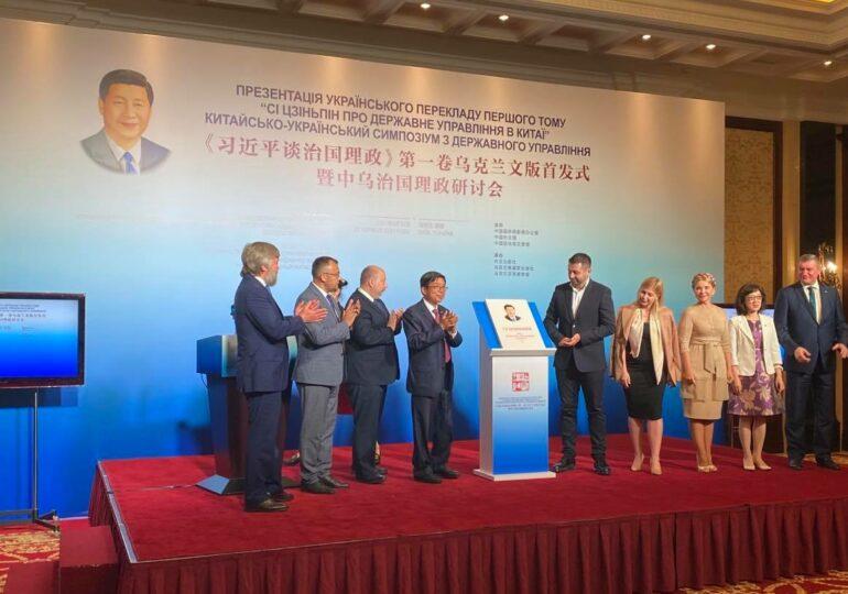 «К Пекину с любовью»: связи украинской политэлиты с Китаем. Часть 1