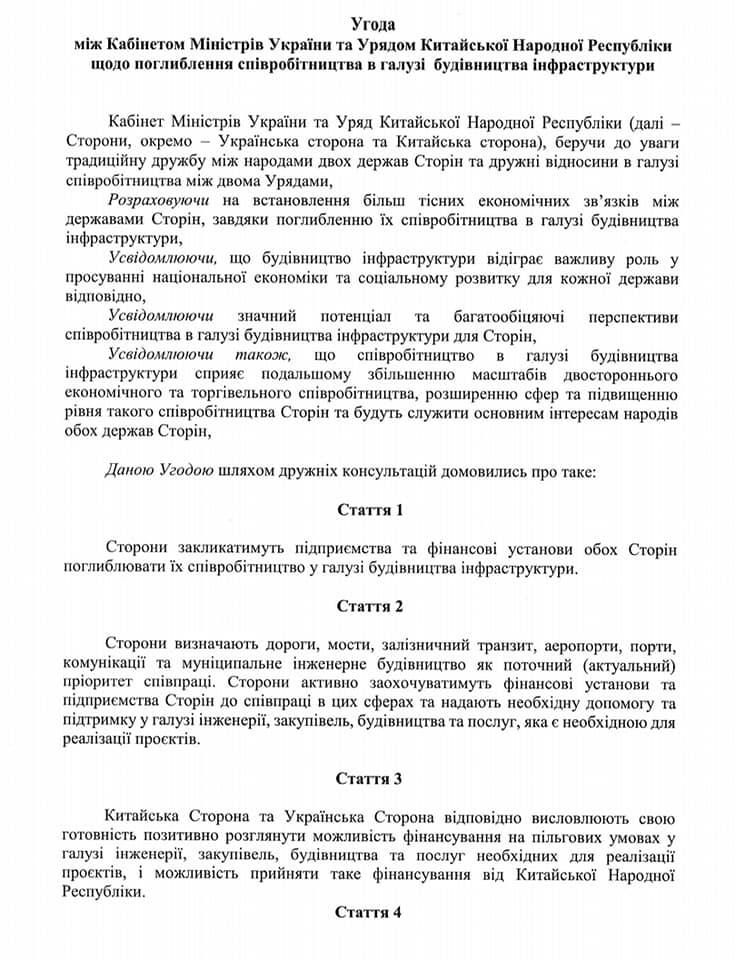 инфраструктурного соглашения между Украиной и Китаем