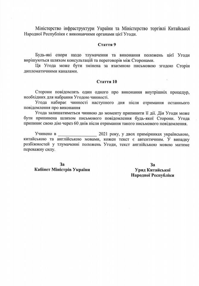 текст инфраструктурного соглашения между Украиной и Китаем