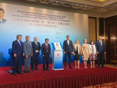 Презентацию книги Си Цзиньпина 30 июня в Киеве «освятили» высокопоставленные украинские чиновники и политики