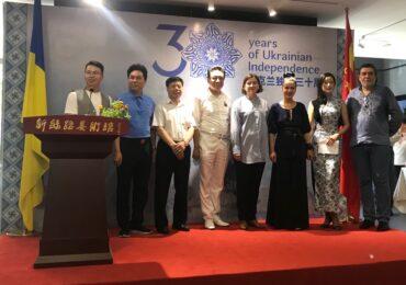 В Пекине открыли выставку к 30-летию независимости Украины