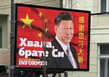 Сербия превращается в новый стратегический хаб Китая