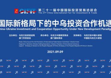В Китае прошел украинско-китайский инвестиционный форум