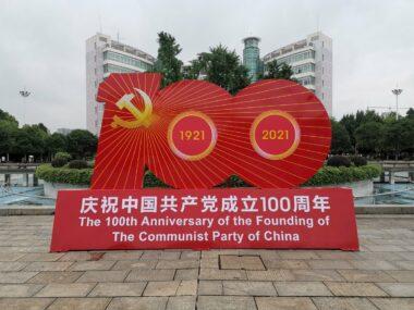 Компартия Китая обсудит «основные достижения в прошлом веке» на пленуме в ноябре