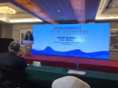 Посольство Украины в КНР приняло участие в конференции CILDC-2021